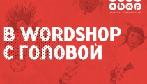 Wordshop lecture on film copyright